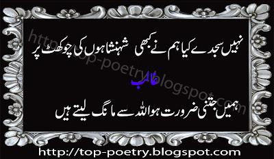 Ghalib-Urdu-Beautiful-Poetry-Collection