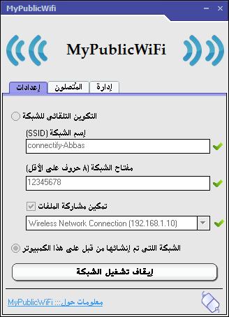 """تحميل برنامج لإنشاء شبكة """"واي فاي"""" لاسلكية مجانا download  MyPublicWifi 5.1"""