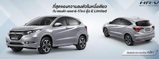 Berikut Honda Tetaskan Spesies Baru HR-V E Limited Edition!