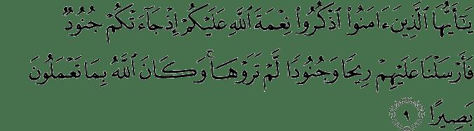 Surat Al Ahzab Ayat 9