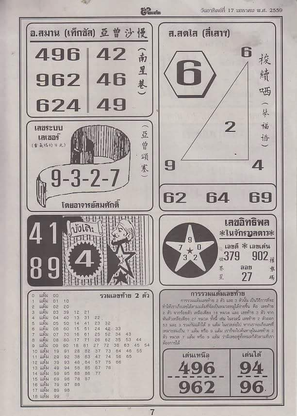 thai lottery 4pc paper Welcome to thai lottery 4pc first paper for result 16 march 2018 now, thailotterylive uploads the 4pc paper magazine tips.