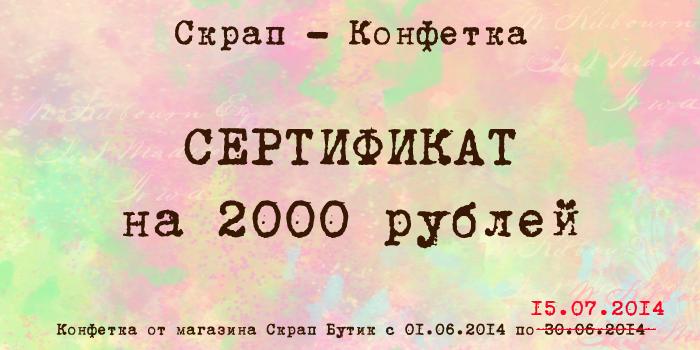 http://scrapbut.blogspot.ru/2014/05/2000.html