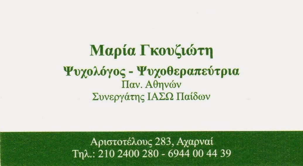 ΨΥΧΟΛΟΓΟΣ - ΨΥΧΟΘΕΡΑΠΕΥΤΡΙΑ