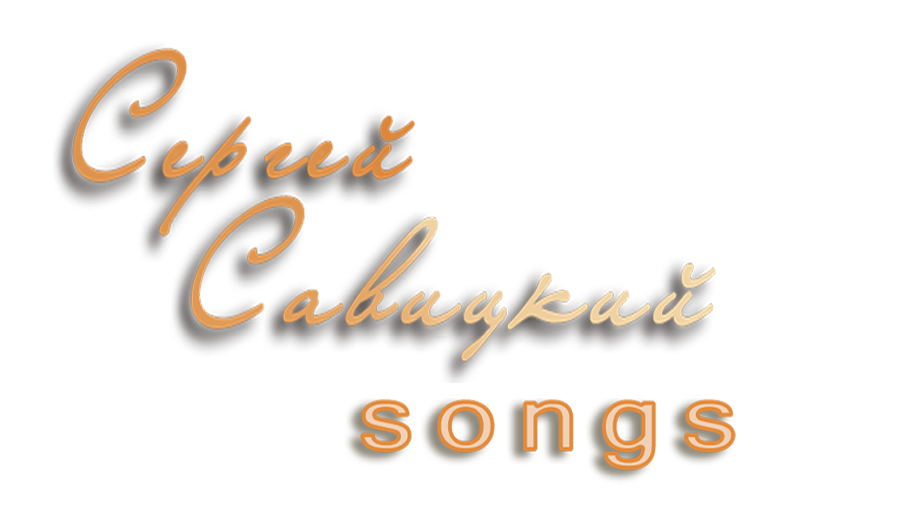 Сергей Савицкий songs
