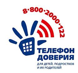 Телефон доверия в Коломне: 8 (496)618-0777