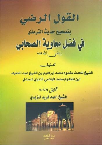 القول الرضي بتصحيح حديث الترمذي في فضل معاوية الصحابي - للإمام التتوي السندي pdf