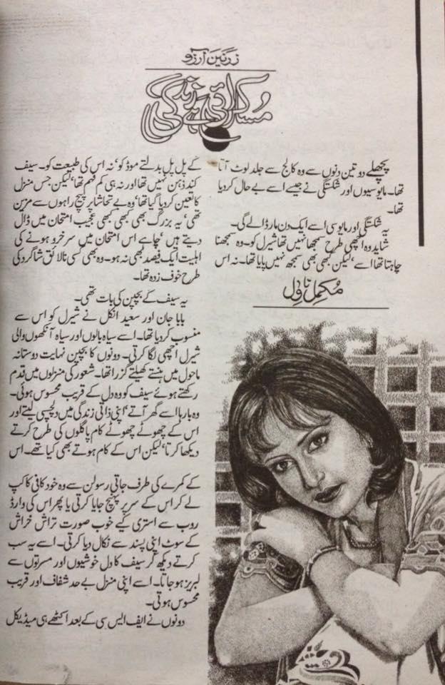 Muskurai hai zindagi novel by Zarnain Aarzoo Online Reading