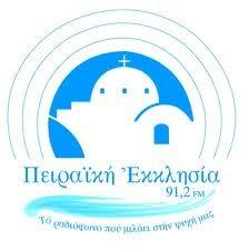 """Ραδιοφωνικός Σταθμός          """"Πειραϊκή Εκκλησία"""""""