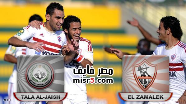 موعد مباراة الزمالك وطلائع الجيش اليوم والقنوات الناقلة كأس مصر 2013