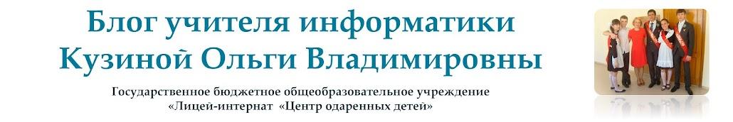 Блог учителя информатики Кузиной Ольги Владимировны