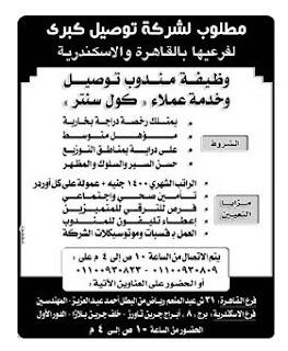 اعلانات وظائف الاهرام الحكومية والخاصة داخل وخارج مصر اليوم 26 / 6 / 2015