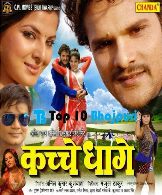 Kachche Dhaage Bhojpuri Movie First Look Poster