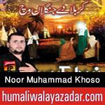 http://www.humaliwalayazadar.com/2015/10/noor-muhammad-khoso-nohay-2016.html