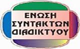 ΜΕΛΟΣ ΤΗΣ ΕΣΔ