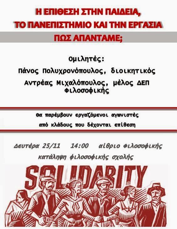 Εκδήλωση κατάληψης : Η επίθεση στην παιδεία, το πανεπιστήμιο και την εργασία