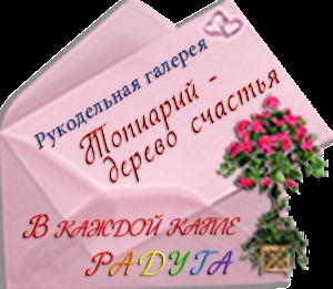 """Топиарий - дерево счастья"""