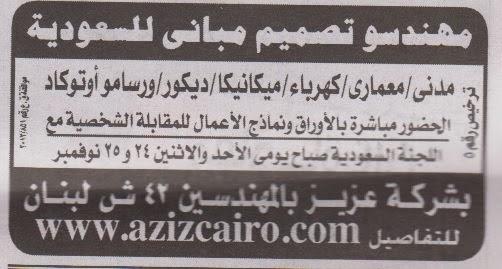 وظائف جريدة الاهرام اليوم الجمعة 22/11/2013 اعلانات وظائف خالية وفرص عمل 2