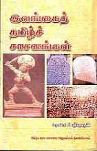 இலங்கை வரலாறு பற்றிய நூல்கள்
