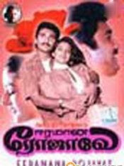Eeramana Rojave 1991 Tamil Movie Watch Online