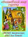 Творческий проект «Волшебный мир сказок»
