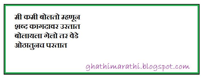 marathi kavita punha me maza7