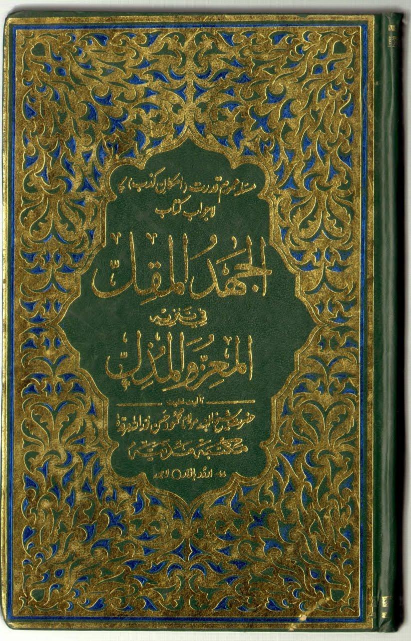 Ref- 1-D     Al-Jahd- ul-Muqeel