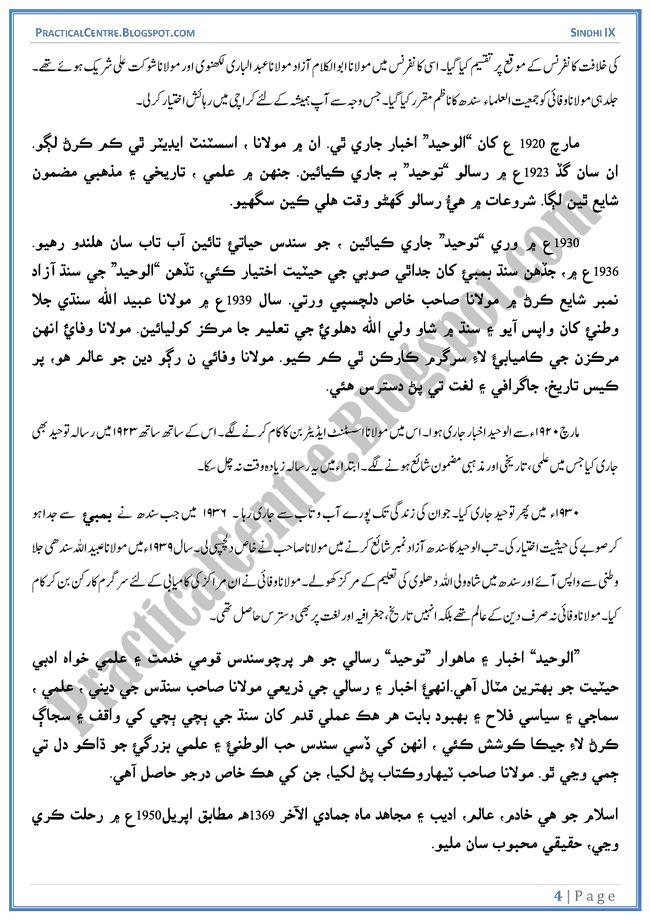 maulana-deen-muhammad-wafai-sabaq-ka-tarjuma-sindhi-notes-ix
