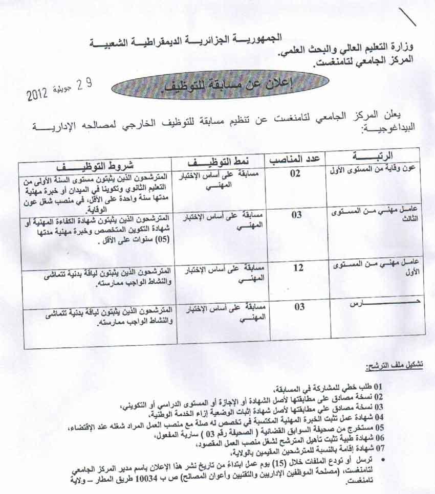 اعلان توظيف في المركز الجامعي لولاية تمنراست جويلية 2012 1343692492211.jpg