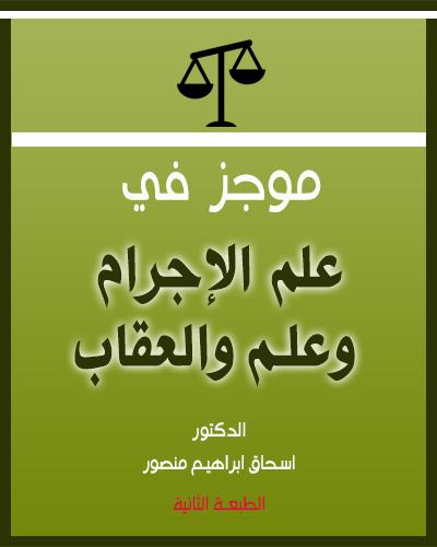 كتاب الموجز في القضاء العشائري pdf