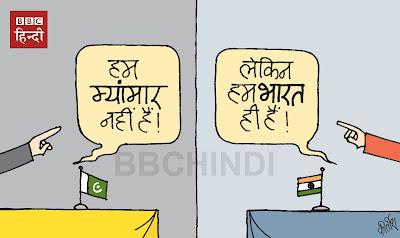 india pakistan cartoon, Terrorism Cartoon, cartoons on politics, indian political cartoon