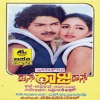 Dance Raja Dance (1987) Kannada movie mp3 songs Download