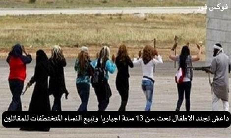 داعش-تجند-الاطفال-تحت-سن-13-سنة-اجباريا-وتبيع-النساء-المتختطفات-للمقاتلين