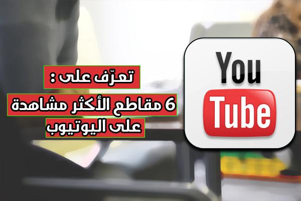 إليك قائمة بأكثر 6 مقاطع مشاهدة على اليوتيوب لسنة 2015