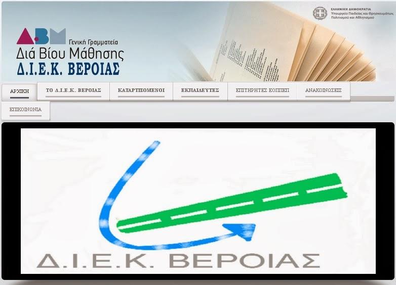 http://iek-veroias.ima.sch.gr/