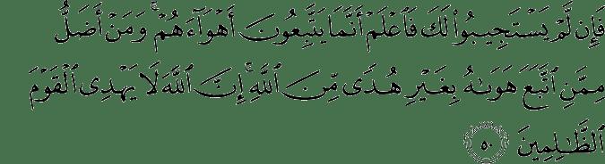 Surat Al Qashash ayat 50