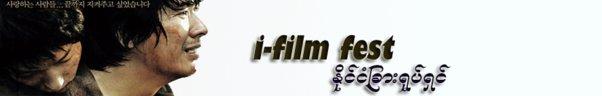 Myanmar I-Film Fest... (ျမန္မာႏိုုင္ငံတကာရုုပ္ရွင္)