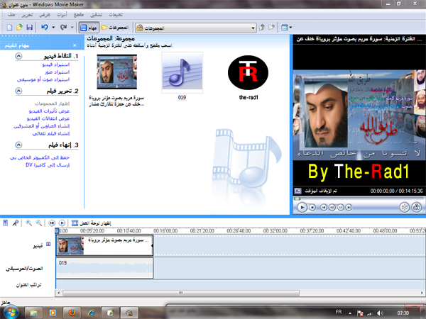 how to cut a video in movie maker 2.6