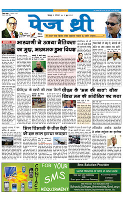 Hindi Newspaper in India
