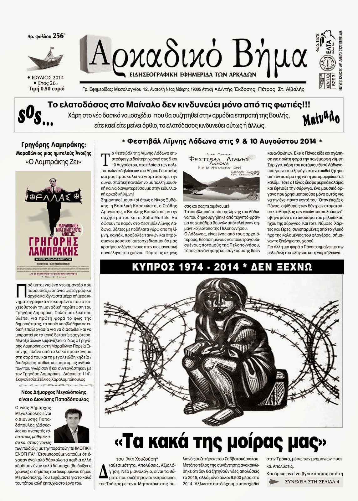"""Γρηγόρης Λαμπράκης: """"Μαραθώνιος μιας ημιτελούς Άνοιξης"""""""