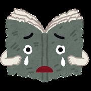 ボロボロの本のキャラクター