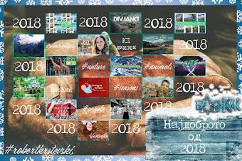 ★ BEST OF 2018