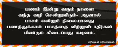 Vairamuthu kavithai | Best Vairamuthu kavithaigal and