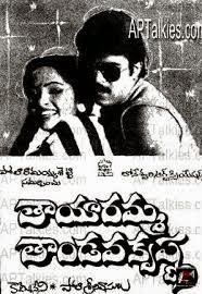Thayaramma Tandava krishna  Telugu Mp3 Songs Free  Download  1987