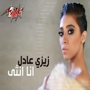 ZeeZee Adel-Ana Ontha 2015