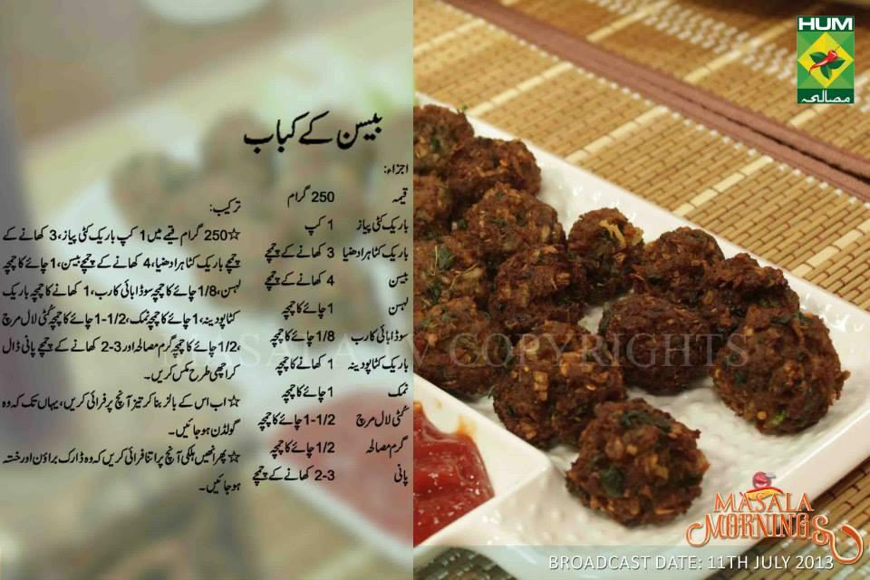 chicken seekh kabab recipe by shireen anwer biryani