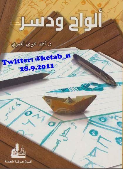 رواية ألواح ودسر - أحمد خيري العمري pdf