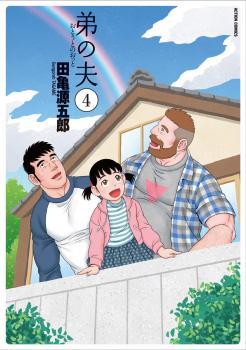 Otouto no Otto Manga