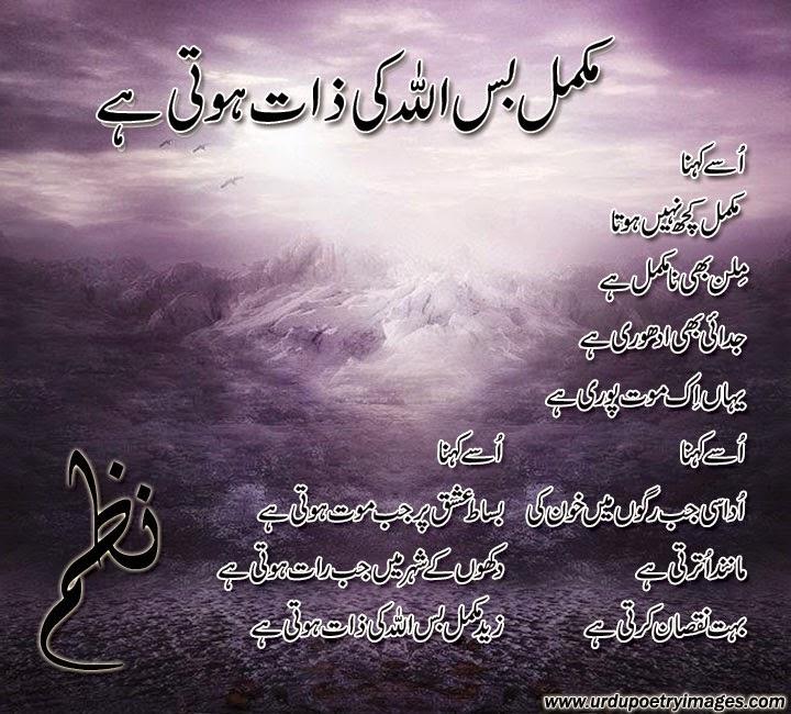 urdu nazam