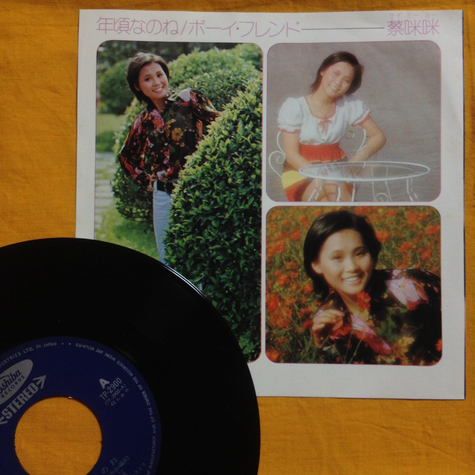 英語圏で育ったらSammyって呼ばれそうな台湾出身の蔡咪咪ちゃんの日本デビュー盤は再び軽い訛りで