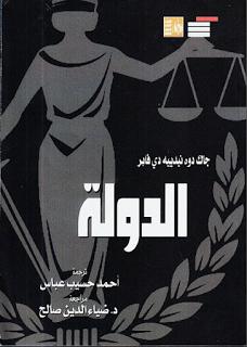 كتاب الدولة - جاك دوندييه دي فابر pdf